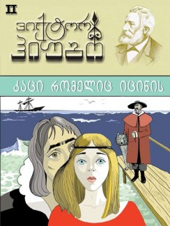 კაცი რომელიც იცინის (წიგნი II) - ვიქტორ ჰიუგო