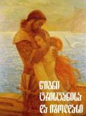 წიგნი ტრისტანისა და იზოლდასი