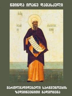 მართლმადიდებელი სარწმუნოების ზედმიწევნითი გადმოცემა - იოანე დამასკელი