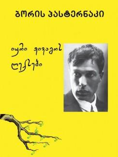 იური ჟივაგოს ლექსები - ბორის პასტერნაკი