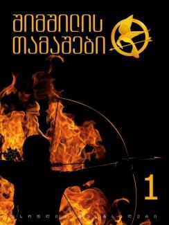 შიმშილის თამაშები (წიგნი I) - სიუზენ კოლინზი