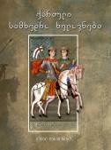 ქართული სამხედრო ხელოვნება