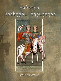 ქართული სამხედრო ხელოვნება - ჯემალ შარაშენიძე