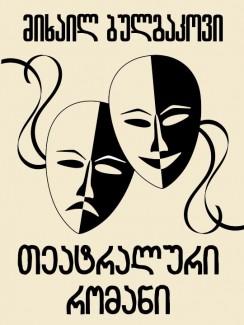 თეატრალური რომანი - მიხაილ ბულგაკოვი