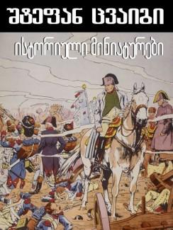 ისტორიული მინიატურები - შტეფან ცვაიგი