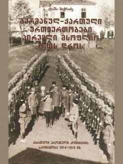 გერმანულ-ქართული ურთიერთობები პირველი მსოფლიო ომის დროს - ლაშა ბაქრაძე