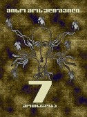 7 მოთხრობა