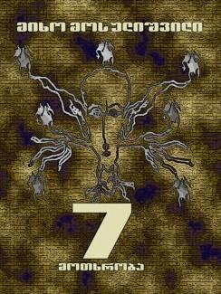7 მოთხრობა - მიხო მოსულიშვილი