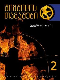 შიმშილის თამაშები (წიგნი II) - სიუზენ კოლინზი
