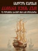კაპიტანი ჯეიმს კუკი და დედამიწის გარშემო მისი სამი მოგზაურობა