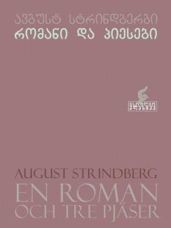 რომანი და პიესები - ავგუსტ სტრინდბერგი
