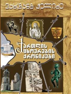 ქართლის ცხოვრების ქრონიკები (წიგნი I) - ვახტანგ ჭელიძე