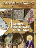 ქართლის ცხოვრების ქრონიკები (წიგნი II)