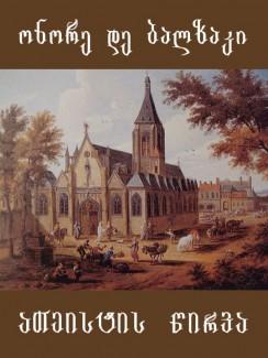 ათეისტის წირვა - ონორე დე ბალზაკი