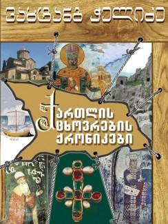 ქართლის ცხოვრების ქრონიკები (წიგნი III) - ვახტანგ ჭელიძე