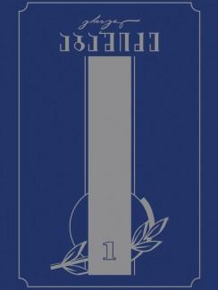 რჩეული თხზულებანი (წიგნი I) - გრიგოლ აბაშიძე