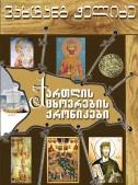 ქართლის ცხოვრების ქრონიკები (წიგნი IV)