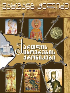 ქართლის ცხოვრების ქრონიკები (წიგნი IV) - ვახტანგ ჭელიძე