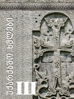 უქარქაშო ხმლები (წიგნი III) - ლევან სანიკიძე