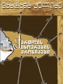 ქართლის ცხოვრების ქრონიკები (წიგნი V)