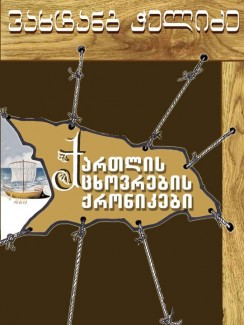 ქართლის ცხოვრების ქრონიკები (წიგნი V) - ვახტანგ ჭელიძე