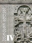 უქარქაშო ხმლები (წიგნი IV)