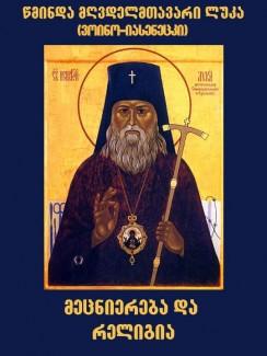 მეცნიერება და რელიგია - წმინდა მღვდელმთავარი ლუკა (ვოინო-იასენეცკი)