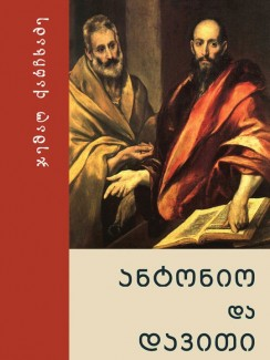 ანტონიო და დავითი - ჯემალ ქარჩხაძე