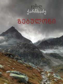 ზებულონი - ჯემალ ქარჩხაძე