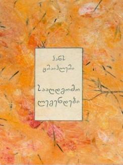 სააღდგომო ლეგენდები - ჰანს ტრაიჰლერი