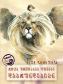 როცა ფრთოსანი ლომები დაბრუნდებიან