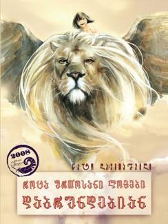 როცა ფრთოსანი ლომები დაბრუნდებიან - ნატო დავითაშვილი