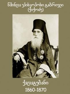 ქადაგებანი 1860-1870 - წმინდა ეპისკოპოსი გაბრიელი (ქიქოძე)