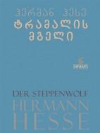 ტრამალის მგელი - ჰერმან ჰესე