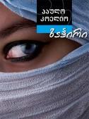 ზაჰირი