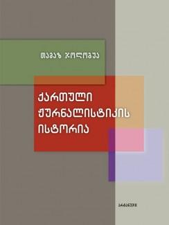 ქართული ჟურნალისტიკის ისტორია (XIX საუკუნე) - თამაზ ჯოლოგუა