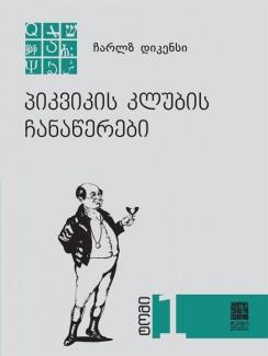 პიკვიკის კლუბის ჩანაწერები (წიგნი I) - ჩარლზ დიკენსი