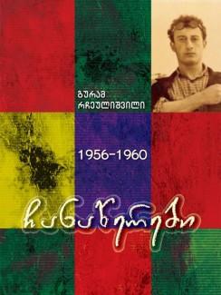 ჩანაწერები (1956-1960) - გურამ რჩეულიშვილი