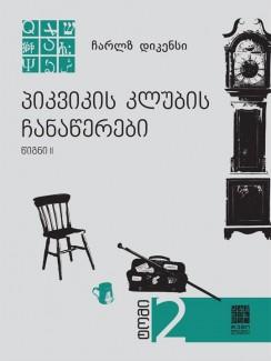 პიკვიკის კლუბის ჩანაწერები (წიგნი II) - ჩარლზ დიკენსი