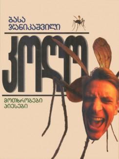კოღო - ბასა ჯანიკაშვილი