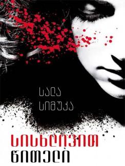 სისხლივით წითელი - სალა სიმუკა