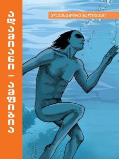 ადამიანი-ამფიბია - ალექსანდრე ბელიაევი