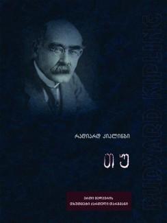 თუ - რადიარდ კიპლინგი