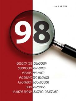 98 - დიალოგები - კრებული