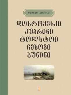 რუსული კლასიკა (ტომი I) - კრებული