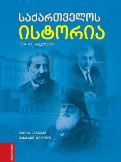 საქართველოს ისტორია ( XIX-XX საუკუნეები) - მერაბ ვაჩნაძე, ვახტანგ გურული