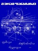 ფიზიკა, ასტრონომია, რელიგია...