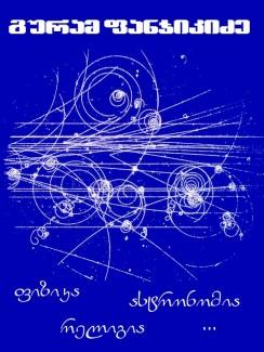 ფიზიკა, ასტრონომია, რელიგია... - გურამ ფანჯიკიძე