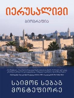 იერუსალიმი - საიმონ სებაგ მონტეფიორე