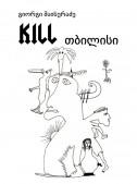 Kill თბილისი